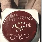 白×ピンクのサンセバスチャンケーキでサプライズ♪FCルネ まっちー壮行会!!!
