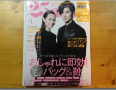 25ans(ヴァンサンカン)9月号 掲載!