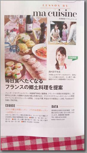 ma cuisine掲載 glitter.jpg blog_mini