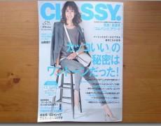 """""""CLASSY 5月号""""に掲載されました☆"""