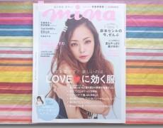 【女性月刊誌 mina 8月号に掲載されました!】