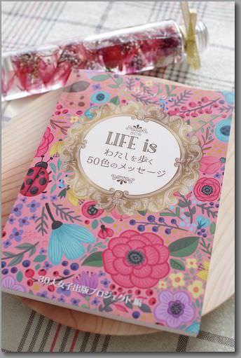 Life is 縦_mini