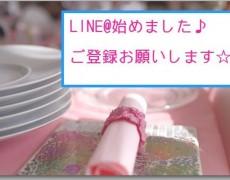 今後のお申込方法にLINE@を使用します!ご登録お願いします♡