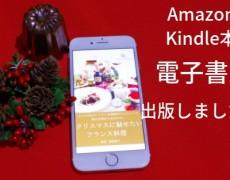 Amazon Kindle本 電子書籍出版!無料ダウンロード期間あります☆クリスマスレシピ集を皆さまにプレゼント♡