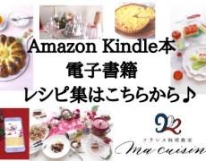 """""""Amazon kindle 電子書籍"""" をご紹介!マキュイジーヌのレッスンレシピ集を出版しています^^"""
