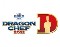 料理コンクール出場のご報告!『DRAGON CHEF 2021』愛知県代表に選んで頂きました!