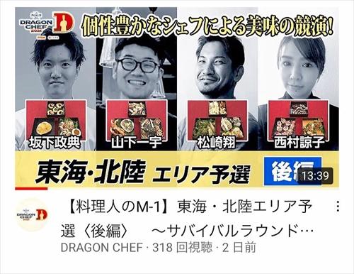 dragonchef002