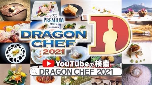 dragonchef004